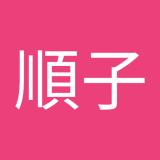 Profile of 順子 山.